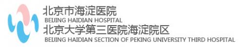 北京市海淀医院-激光整形美容科