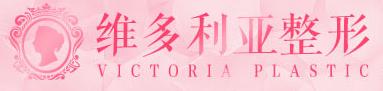 南京维多利亚医疗美容医院