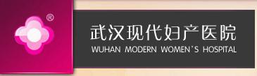 武汉现代女子整形美容医院