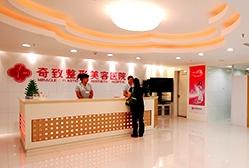 南京奇致整形美容医院