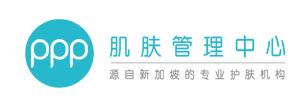 上海PPP国际激光护肤整形美容医院