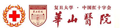 上海复旦大学附属华山医院整形美容科