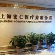 上海宏仁整形美容医院