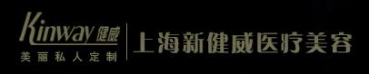 上海健威整形医院