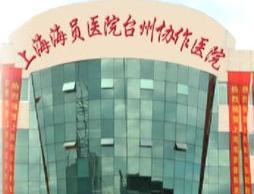 上海海员医院分部