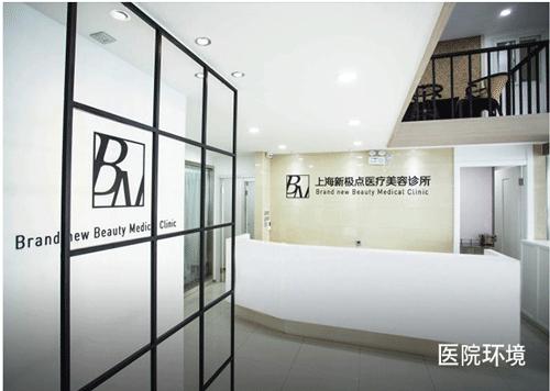 上海新极点医疗美容医院