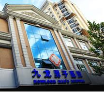 上海九龙男子整形美容医院