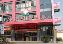 上海玛丽整形美容医院