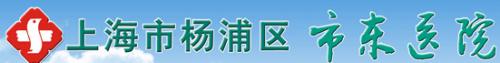 上海杨浦区市东医院整形美容科