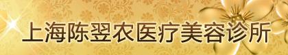 上海陈翌农医疗美容医院