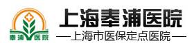 上海奉浦整形美容医院