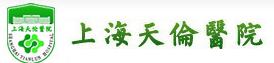 上海天伦整形美容医院