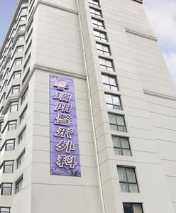 上海伊美尔瑞阳整形美容医院