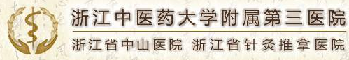 浙江杭州中医药大学附属第三医院整形美容科