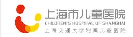 上海儿童医院