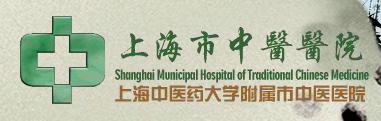 上海中医医院整形科