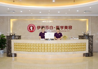 广州惠州伊丽莎白医疗美容医院