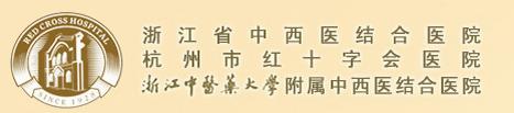 杭州红十字会整形美容医院