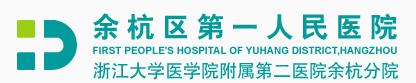 杭州余杭区第一人民医院整形美容科