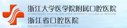 杭州浙江大学医学院附属口腔医院整形美容科