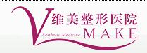 天津河西维美医疗美容医院