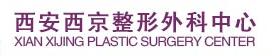 西安西京整形外科门诊部