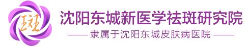 沈阳东城新医学祛斑整形美容医院