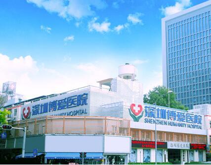 深圳博爱美容整形医院