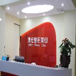 长沙市天心区温宏医疗美容诊所