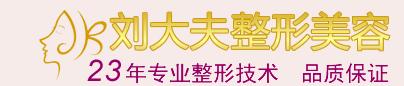 合肥刘大夫美容整形门诊部