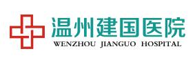 温州建国医疗美容医院