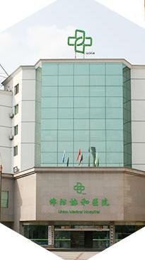 绵阳市协和医院