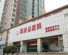 北京煤医西坝河医疗美容医院