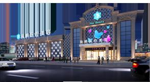 福建省厦门海峡整形美容医院