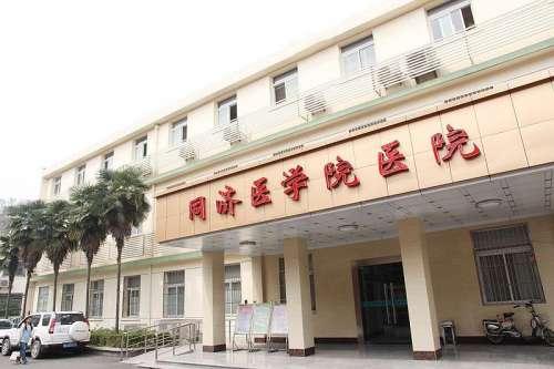 华中科技大学同济医学院医疗美容科