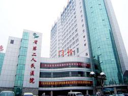湖南省长沙第二人民医院整形科