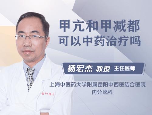 甲亢甲減都可以用中藥治療嗎