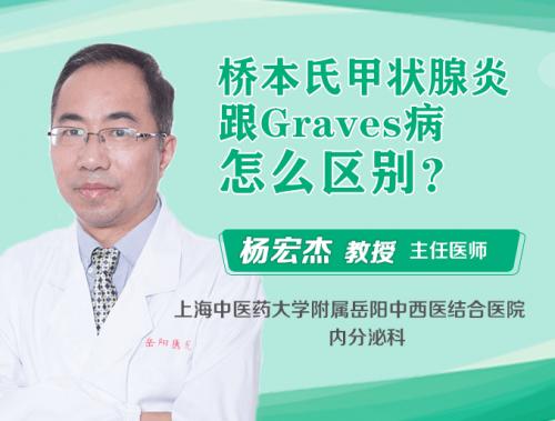 桥本氏甲状腺炎跟Graves病怎么区别