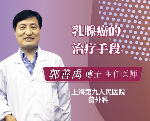 乳腺癌如何治疗
