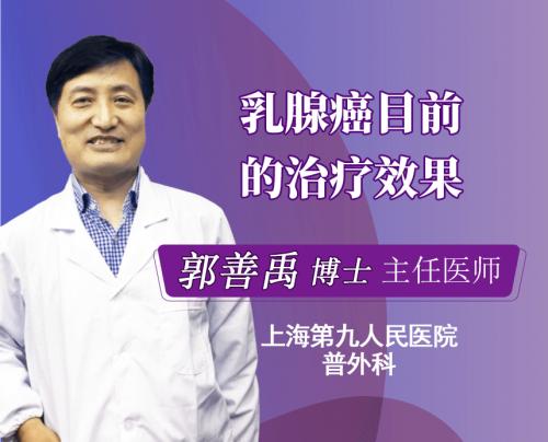 乳腺癌能被完全治愈吗