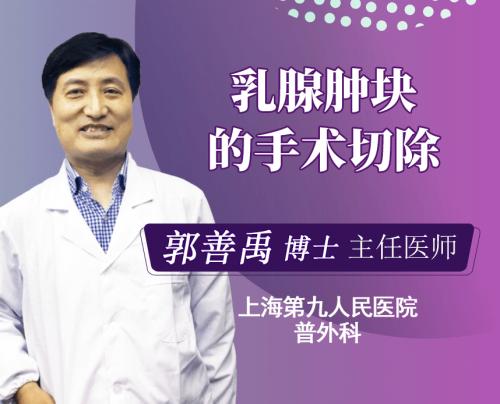 乳腺肿块的手术切除是什么