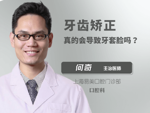 牙齿矫正真的会导致牙套脸吗?