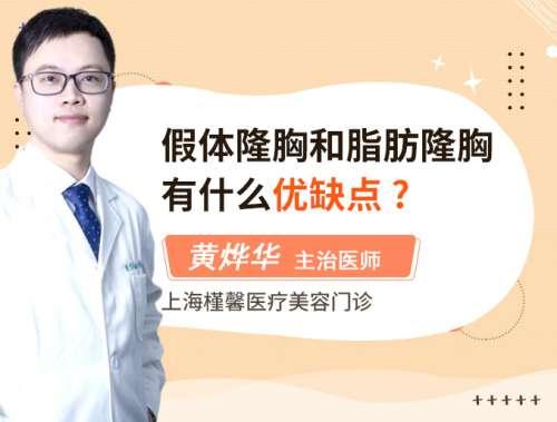 假体隆胸和脂肪隆胸有什么优缺点