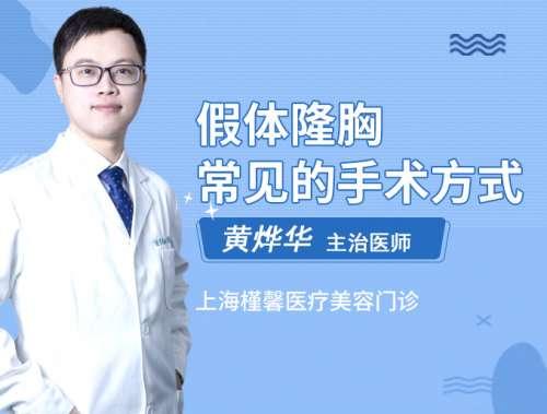 假体隆胸常见的手术方式