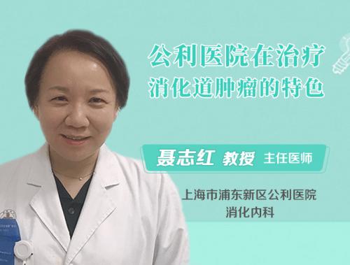 公利醫院在治療消化道腫瘤方面的特色