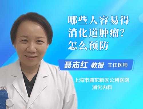 哪些人容易得消化道肿瘤?怎么预防
