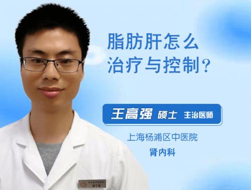 如何治疗并控制脂肪肝