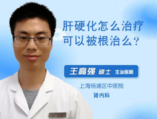 如何进行肝硬化治疗?可以被根治吗