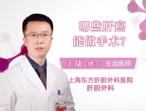 肝癌手术有哪些?