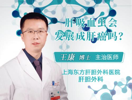 肝吸血虫会导致肝癌吗?